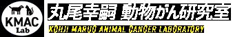 丸尾幸嗣 動物がん研究室